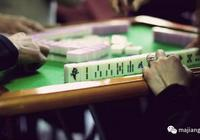 打麻將舍牌要訣