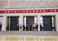 """""""絲路孔道一一甘肅文物菁華展""""在國家博物館開幕"""