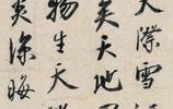 蔡京 · 書法作品