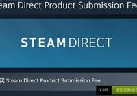 Steam直接發行系統上線,688元即可發佈新作