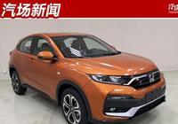 最好賣小型SUV東風本田XR-V新款申報信息:1.5T發動機,國六標準