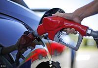 12月11日最新油價,油價又要下調