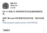 怒贊!iOS 11.1正式版終於來了:流暢的不像話+完全不掉幀,升!