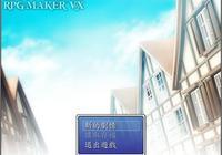 簡單的自制遊戲,關於RPG製作大師VX遊戲登錄界面的修改