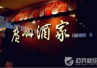 廣州酒家IPO申請獲通過 將成廣州首家上市的餐飲公司
