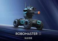 DJI首款教育用機器人RoboMaster S1發佈