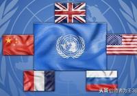 「我 聯合國 打錢」聯合國會費史1945-2018(下)