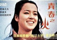 老磁帶欣賞:日本電視劇《排球女將》音樂精選