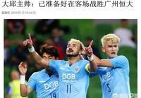 塔利斯卡、郜林和于漢超受傷,大邱主教練稱已經做好亞冠客場戰勝恆大的準備,你怎麼看?
