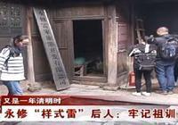 """永修""""樣式雷""""後人:牢記祖訓 傳承家風"""