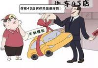 買新車的保險可以不在4S店裡上嗎?新手弄明白這幾點,不吃虧!