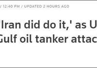 美國:就是伊朗乾的!日法德:我們不跟
