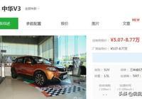 5萬起售,搭載寶馬發動機,中華V3怎麼樣?
