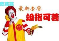 「非常奇葩葩」麥當勞小丑—毀三觀