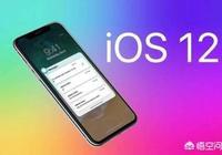蘋果手機目前11.31系統,建議升級到12.31嗎?