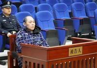 """轟動一時的""""湘陰滅門案""""今日宣判,嫌犯一審被判死刑"""