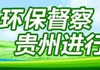 陳昌旭到玉屏調研督導環境保護工作