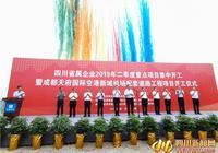 四川省屬國企集中新開工14個項目 綿陽至蒼溪、蒼溪至巴中高速公路開建