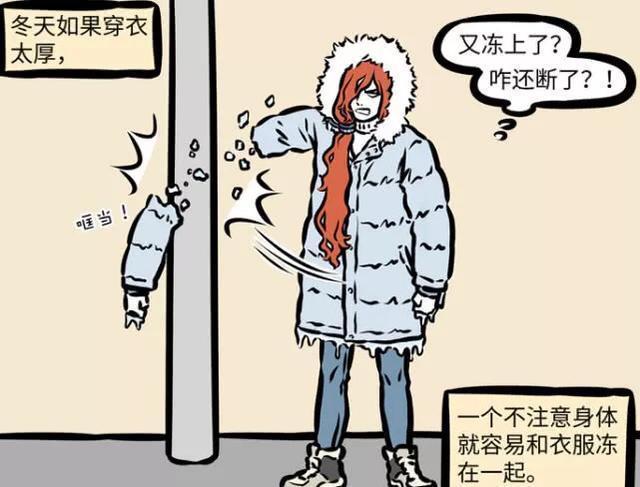 """非人哉:潮男共工受凍身體""""支離破碎"""",祝融成專屬""""出氣筒""""!"""