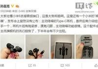 小米6絕配:小米USB Type-C主動降噪耳機曝光