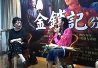 江南大學學子參加《金鎖記》線下分享會