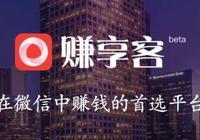 大微信客之賺享客 PK 淘寶客,新的紅利將開啟?