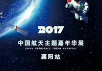 航天愛好者齊聚襄陽!中國航天主題嘉年華展即將隆重開幕