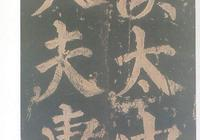 顏真卿—《東方朔畫贊》高清87圖
