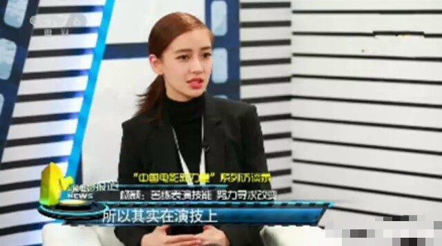 楊穎:我演技不好是因為不是科班出身,趙麗穎、孫儷默默笑了