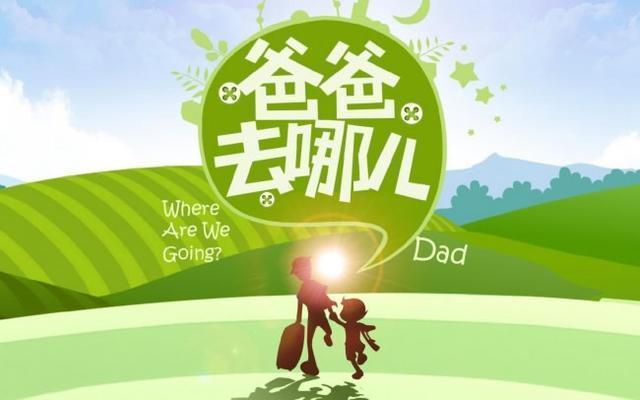 《爸爸去哪兒》被叫停,現在爸爸哪兒也去不了!