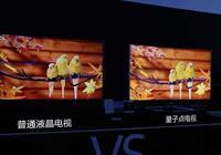 買量子電視好還是OLED電視好?