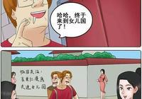 《歪果仁漫畫》屌絲的女兒國奇遇