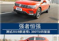 在去年的廣州車展上,上汽大眾發佈了2019款途觀L