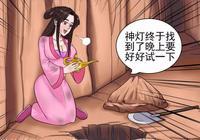 搞笑漫畫:美女玩轉神燈,神一樣的操作令人刷新三觀,老杜我很慌