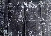 """""""複製""""蘭亭的書法高手,唐人馮承素的墓誌找到了!"""