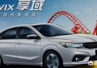 想買本田享域,這車怎麼樣,適合家用嗎?請說說這車的缺優點。如果提新車需要注意什麼?
