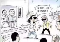 """中央掃黑除惡第11督導組已進駐北京,這些""""掃黑除惡""""知識你知道嗎?"""