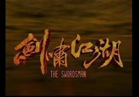 ATV經典武俠劇《劍嘯江湖》點評,帶你走進古龍的武俠世界!