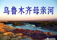 烏魯木齊母親河