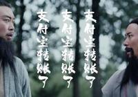 魔性水滸傳——支付寶為什麼要借《水滸傳》做廣告?