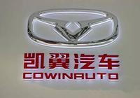 """後來者""""凱翼汽車""""不止為刷存在感,而要成為民族汽車工業一員!"""