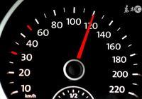 高速限速120km/h,開到128km/h,算超速嗎?