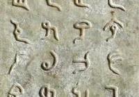 夏朝沒有文字記載,夏朝可能會用什麼樣的文字?