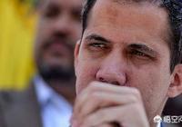 """瓜伊多現在才指責俄羅斯""""非法軍事幹預""""委內瑞拉,是在暗示美國要出兵委內瑞拉了嗎?"""