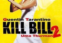 百年動作電影——《殺死比爾2》十年磨一劍,只為殺死心愛的你!