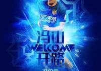 官宣 馮伯元轉會加盟江蘇蘇寧足球俱樂部