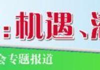 以戰略性大項目為引領,第六屆中俄博覽會錨定未來