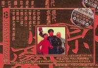 音樂欣賞:《現代京劇唱腔精選》六大現代京劇選段