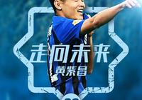 公告 江蘇蘇寧足球俱樂部與球員黃紫昌續約5年