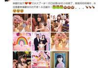 李湘在給8歲女兒過生日啦,前夫李厚霖仍單身,近照發福認不出